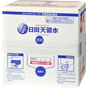 日田天領水 20L