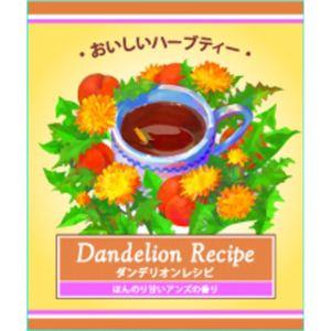 生活の木 おいしいハーブティー ダンデリオンレシピ ティーバッグ 2g×100袋