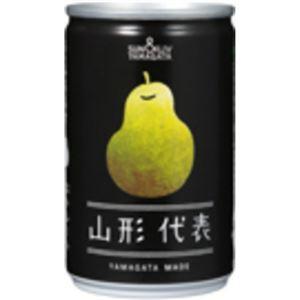 山形代表 ら・ふらんす ストレート果汁100% 160g×30本