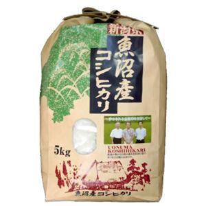 五ツ星お米マイスター推奨 魚沼産コシヒカリ 5kg