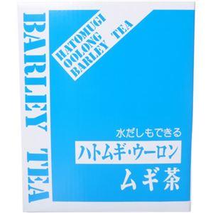 ハトムギ・ウーロン・ムギ茶 10g×180袋