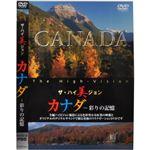 ザ・ハイ美ジョン カナダ 彩りの記憶の詳細ページへ