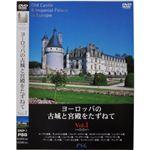 ヨーロッパの古城と宮殿をたずねてvol.1の詳細ページへ