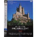 ヨーロッパの古城と宮殿をたずねてvol.4の詳細ページへ