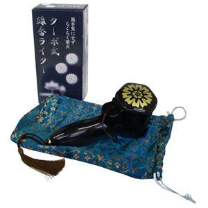 永光 ターボ式線香ライター ブラック
