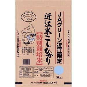 日生 近江米(特別栽培)コシヒカリ 5kg