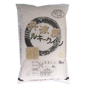 日生 丹波産ミルキークイーン 5kg
