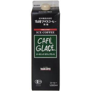 【ケース販売】オーガニックカフェグラッセ 無糖 1L×6本