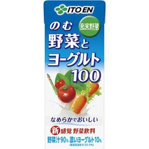 【ケース販売】充実野菜 のむ野菜とヨーグルト 200ml×24本