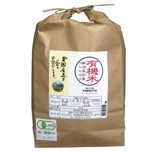 有機米 新潟長岡産コシヒカリ 5kg