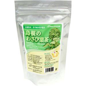 島根県産 非辛味わさび葉茶 スリムdeチャチャ茶 2g×30包