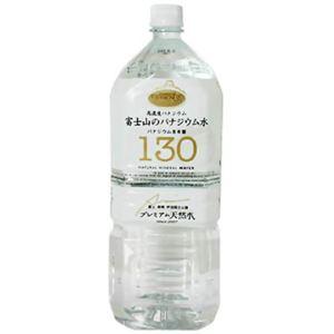 プレミアム天然水130 富士山のバナジウム水 2L×6本