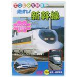 てつどう大好き 走れ! 新幹線の詳細ページへ