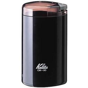 カリタ 電動コーヒーミル CM-50 ブラック