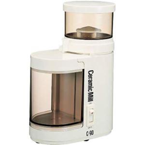 カリタ 電動コーヒーミル セラミックミル C-90 アイボリー