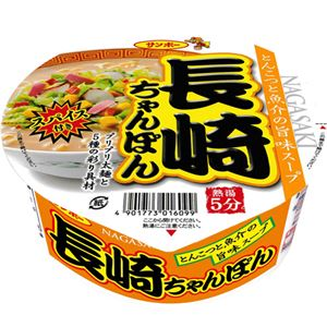 【ケース販売】長崎ちゃんぽん 99g×12個