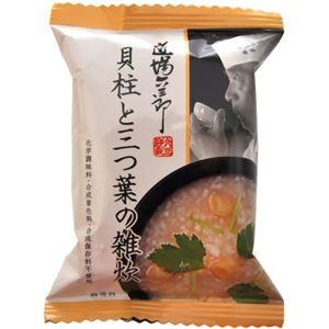 道場六三郎 貝柱と三つ葉の雑炊 8食