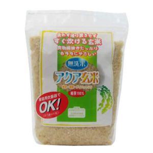 アクア玄米 1kg