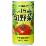 旬野菜 190g×20本