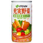 充実野菜 191g×20本