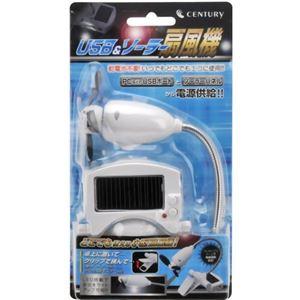 センチュリー USB&ソーラー扇風機
