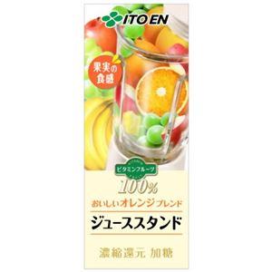 【ケース販売】ビタミンフルーツ ジューススタンド 200ml×24本