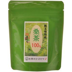 桑茶 粉末 50g