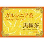 ガルシニア茶 黒極茶 30包