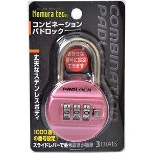 コンビネーションパドロック 3ダイヤル N-2408 ピンク