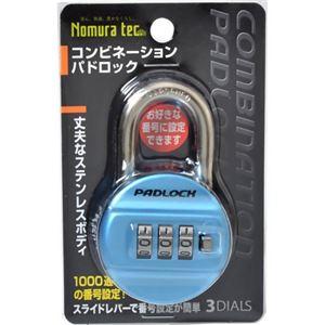 コンビネーションパドロック 3ダイヤル N-2409 ブルー