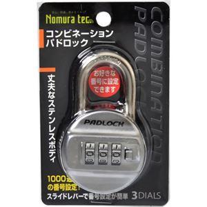 コンビネーションパドロック 3ダイヤル N-2410 シルバー