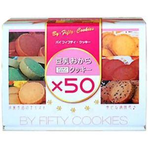 バイフィフティ 豆乳おからクッキー 7枚×12袋
