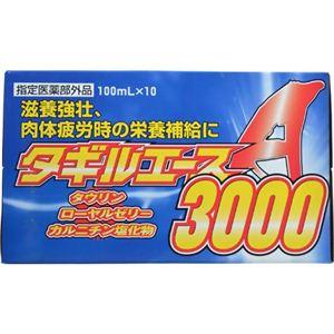 タギルエース3000 100ml×10本入