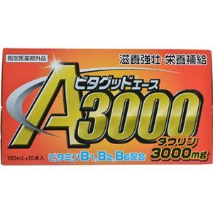 ビタグッドエース3000 100ml×10本入