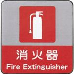 サインマット 消火器