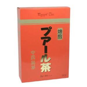 プアール茶 3g×44包