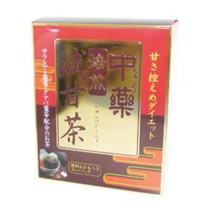 中薬 焙煎 減甘茶 30包