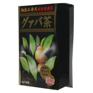抽出エキス グァバ茶 30包