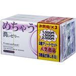 めちゃうすアソート 12個入り×3箱(コンドーム)