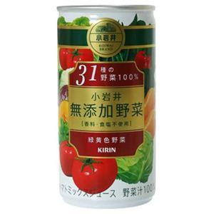 【ケース販売】小岩井 無添加野菜31種の野菜100% 190g×30本