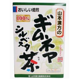山本漢方の100%ギムネマシルベスタ茶 3g×20袋