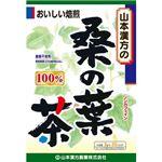 山本漢方の100%桑の葉茶 3g×20袋