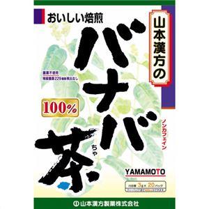 山本漢方の100%バナバ茶 3g×20袋