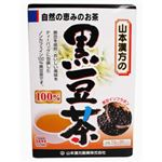 山本漢方の100%黒豆茶 10g×30袋