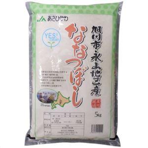 北海道旭川市永山地区産ななつぼし 5kg