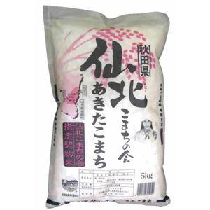 秋田県仙北こまちの会 あきたこまち 5kg