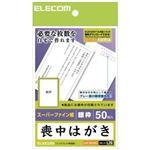 エレコム 喪中はがき スーパーファイン紙 銀枠 50枚入 EJH-MS50G1の詳細ページへ