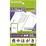 エレコム 喪中はがき スーパーファイン紙 絵柄(菊の花) 50枚入 EJH-MS50G4の詳細ページへ