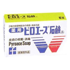 ピロエース石鹸 70g