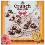 【数量限定 バレンタイン企画品】 私の台所 さっくさく!チョコクランチ